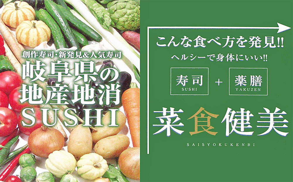 Local production for local consumption of Gifu