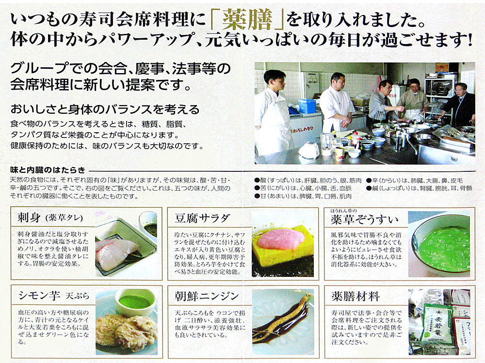 It is dishes prepared with medicinal herbs to sushi banquet dishes